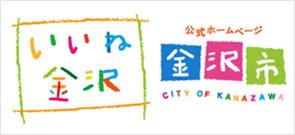 いいね金沢 金沢市公式ホームページへ